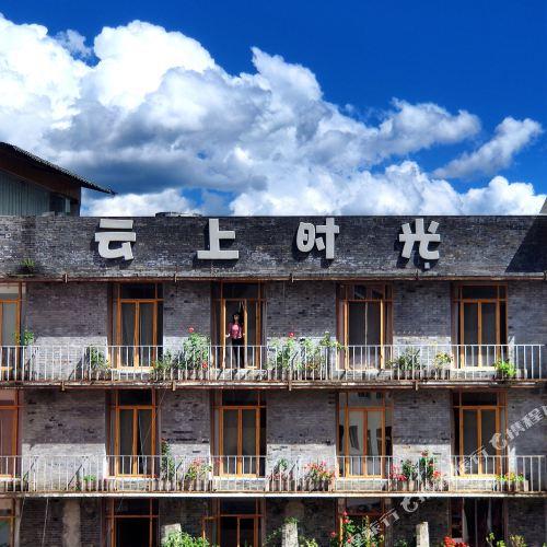 Yunshang Shiguang Hotel