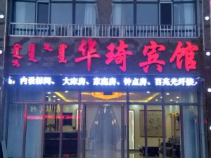 東烏旗華琦賓館