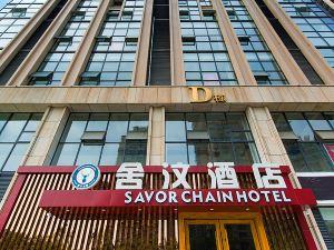德陽舍汶酒店