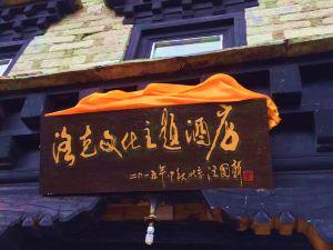 稻城亞丁洛克文化主題酒店