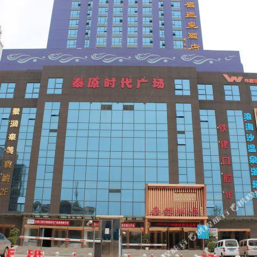 Taiyuan Zhixuan Hot Spring Hotel