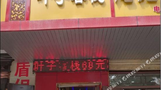葉子客棧(蘭州南河路店)
