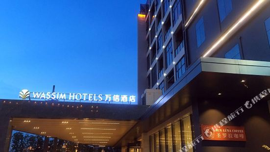 Wassim Hotel (Shanghai World Expo Center)
