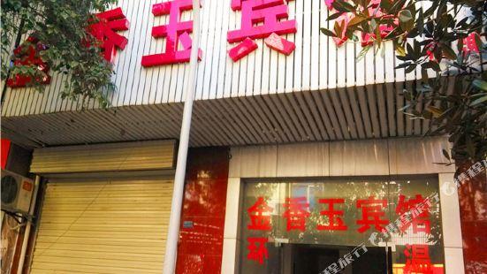 長沙金香玉賓館