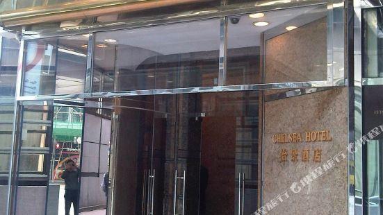 香港怡景酒店
