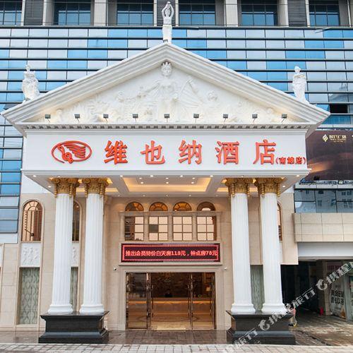 Vienna Hotel (Nanxiong Times Plaza)