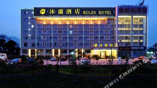 Mulan Motel