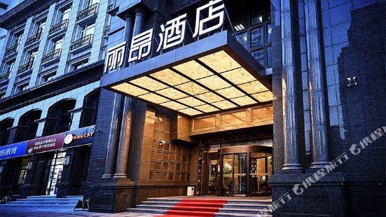 麗昂酒店(上海田子坊店)