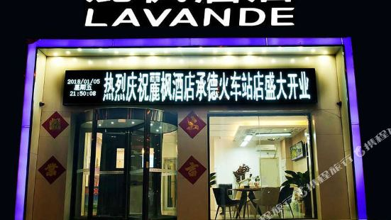 Lavande Hotel (Chengde Mountain Resort, Railway Station)