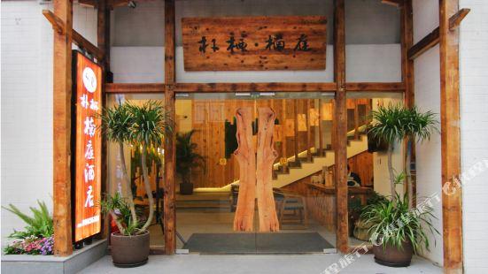 Puqi Nanting Garden Hotel (Chengdu Wuhou Temple Jinli)
