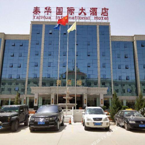 泰華國際大酒店(蘭州中川機場店)