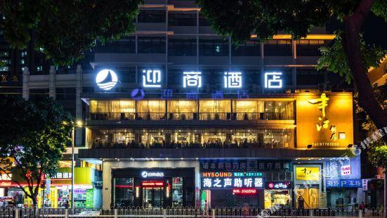 Insail Hotels Dongshankou Subway Station Guangzhou