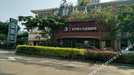 Jianti Wuji Hotel Club