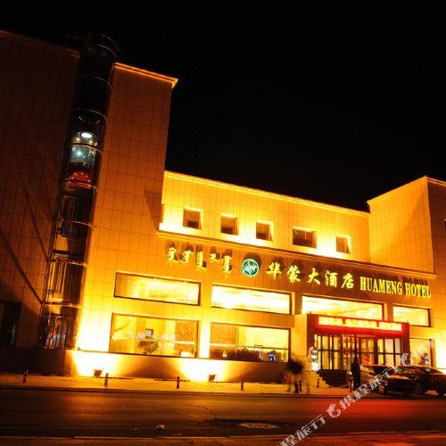 二連浩特華蒙大酒店