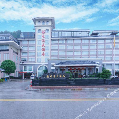 Fulongwan Hotel