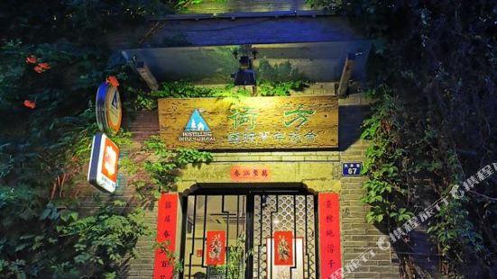 Ho Fang International Youth Hostel