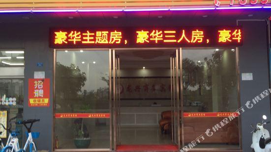 陽春龍興商務賓館