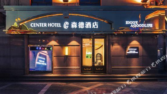 Sende Hotel