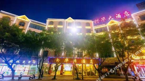 騰沖興華大酒店