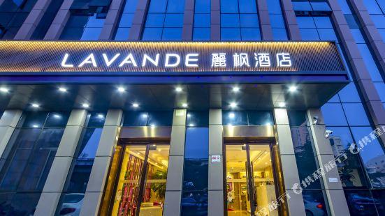 Lavande Hotel (Beijing Daxing Qingyuan Road)