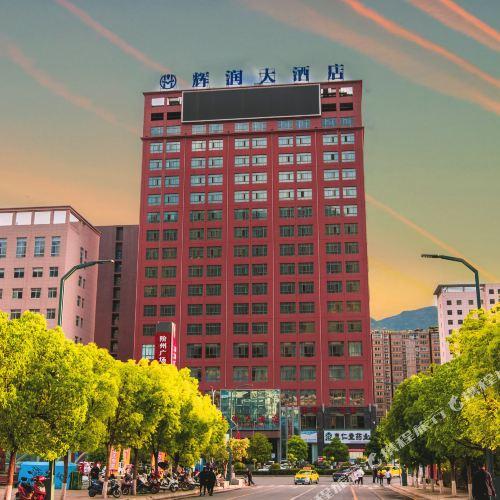 隴南輝潤大酒店