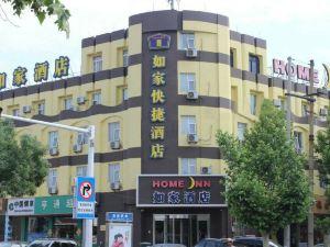 如家快捷酒店(萊陽中心汽車站富水北路店)