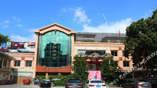 Hubin Bubugao Hotel