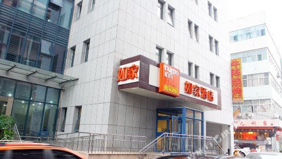 如家酒店(濟南泉城廣場店)