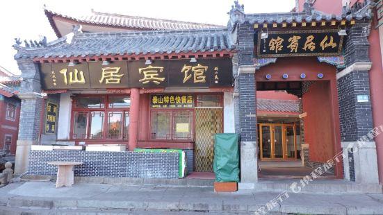泰山仙居賓館