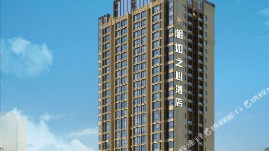 Xiangru Zhixin Hotel