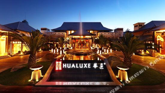 Hualuxe Kunming