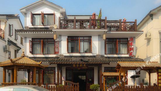 Kunshan Lanting Bieyuan Boutique Inn