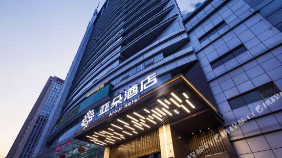 杭州蕭山人民廣場亞朵酒店
