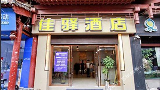 Yinzuo Jiayi Hotel (Daguanyuan store, jingsiwei erwanda Plaza, Jinan)