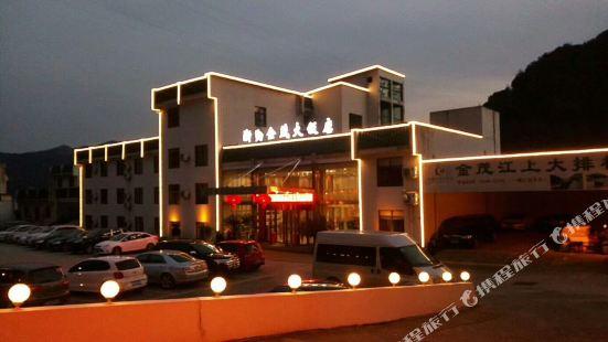 建德浙勤金茂大飯店(浙江省經貿培訓中心)