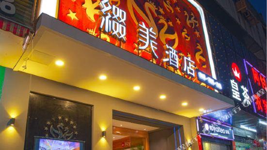 Zhuimei Hotel (Suzhou Guanqian Street)