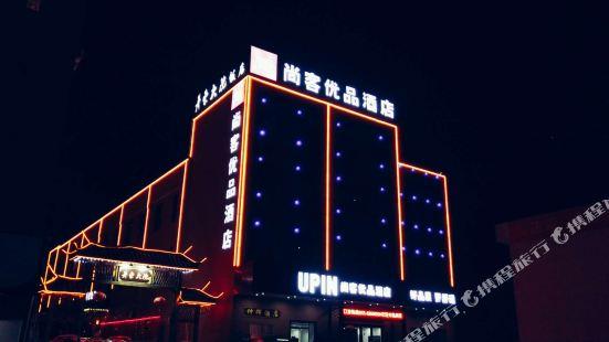 尚客優品酒店(杭州蕭山機場西大門店)(原紅山農場店)