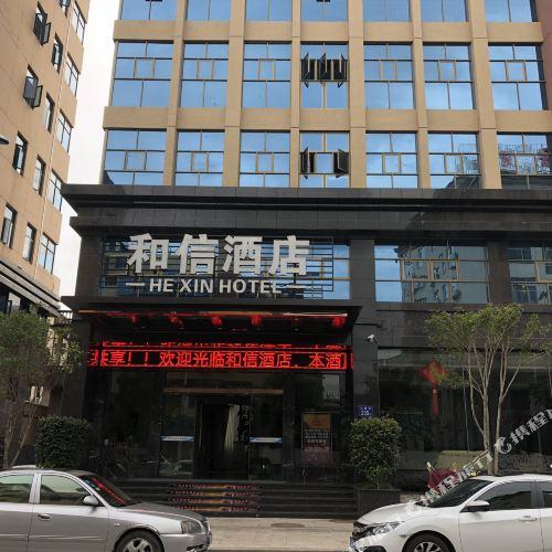 He Xin Hotel