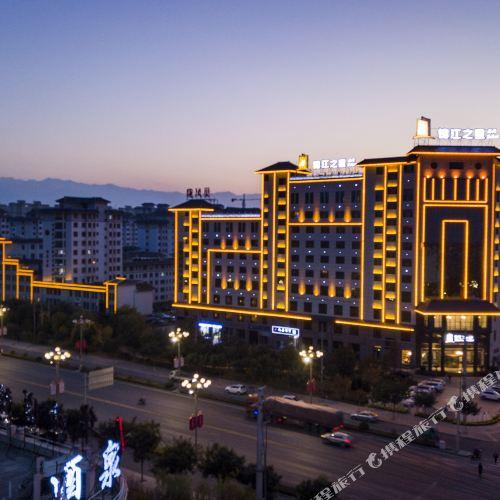 錦江之星品尚酒店(酒泉萬達廣場店)
