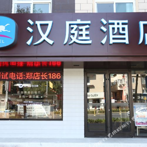 Hanting Hotel Jinan Shanghe County Business Road Store