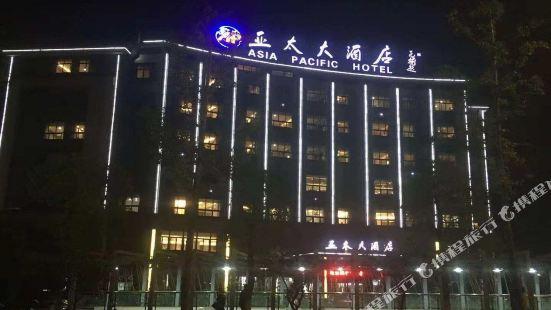宣城亞太大酒店