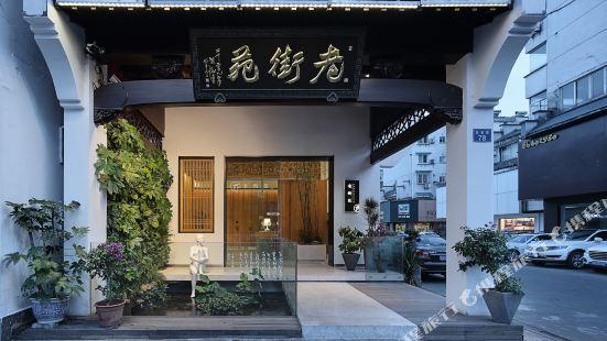 黃山老街苑精品酒店