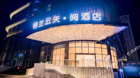 格蘭雲天·閲酒店(深圳國際會展中心店)
