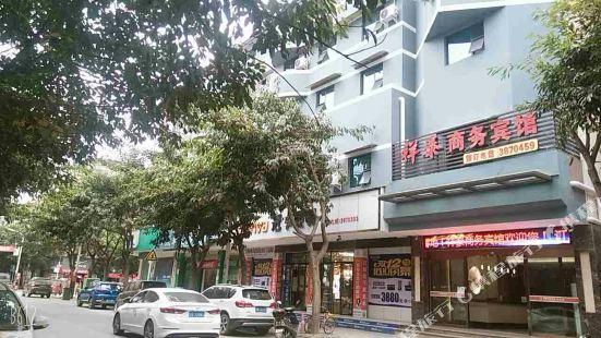 江油祥泰商務賓館