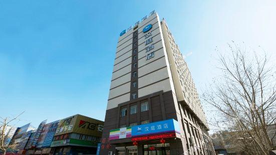 漢庭酒店(瀋陽北二西路店)
