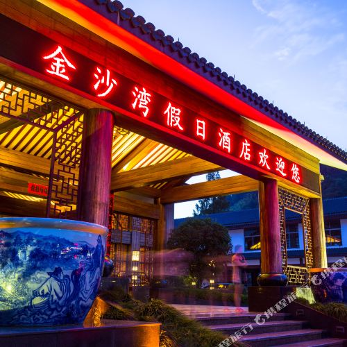 Jinshawan Holiday Hotel