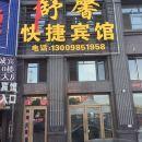 肇東舒鑫快捷賓館