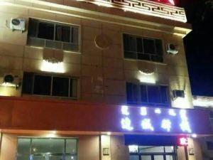 額濟納旗邊城驛棧賓館