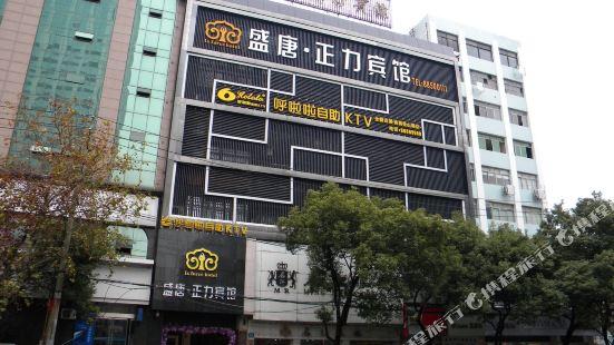 盛唐正力賓館(南昌滕王閣步行街店)