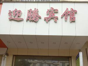 富寧迎騰賓館